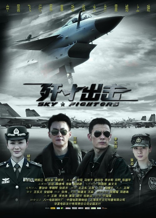 Sky Fighters Movie Poster, 2011