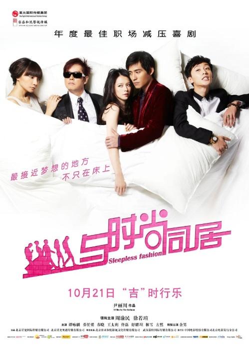 Sleepless Fashion Movie Poster, 2011