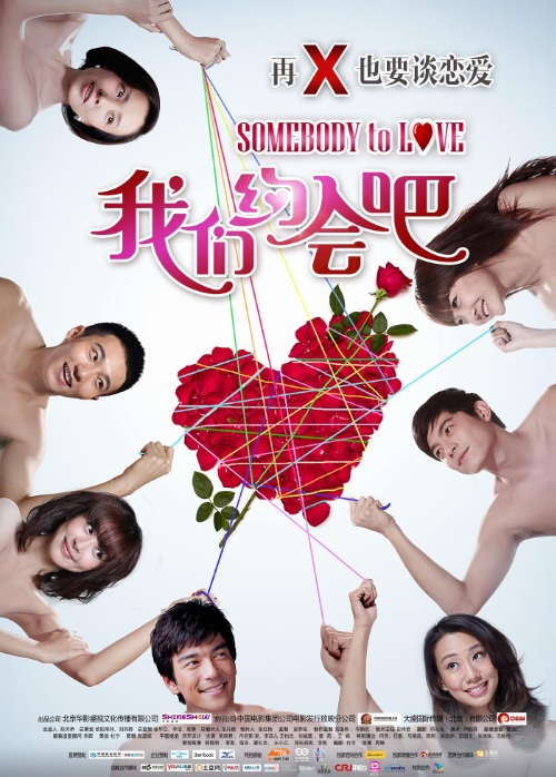 Somebody to Love Movie Poster, 2011