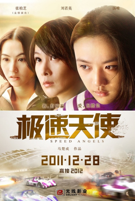 Speed Angels Movie Poster, 2011