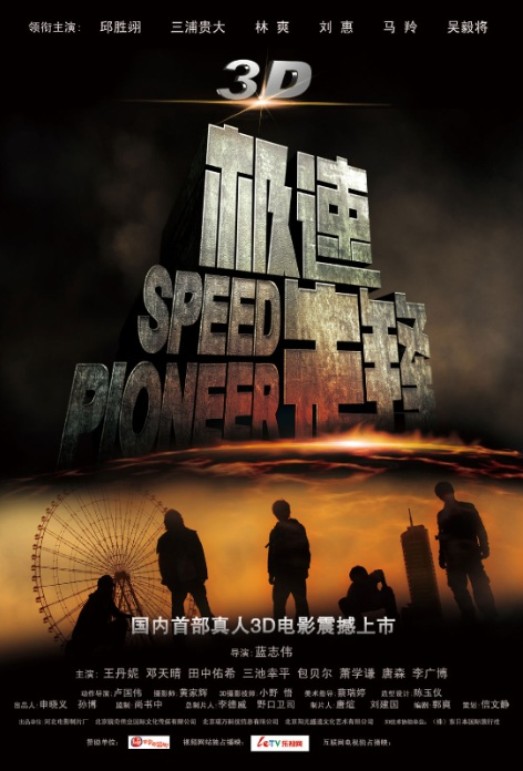 Speed Pioneer Movie Poster, 2011