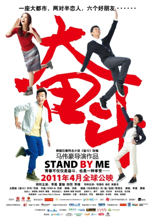 Stand by Me Movie Poster, 2011