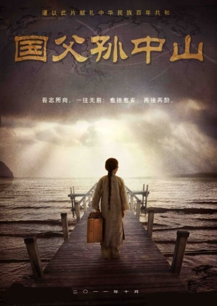 Sun Yat-Sen Movie Poster, 2011