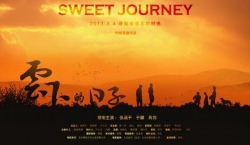 Sweet Journey Movie Poster, 2011