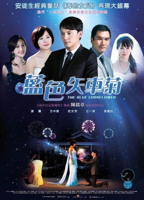 The Blue Cornflower Movie Poster, 2011