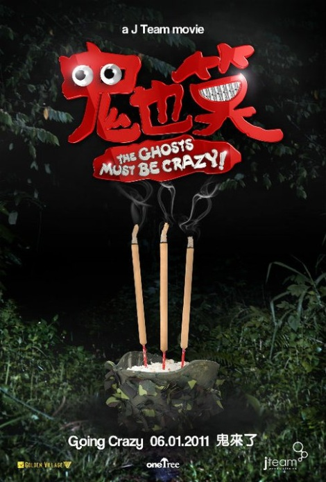The Ghosts Must Be Crazy Movie Poster, 2011