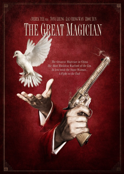 The Great Magician Movie Poster, 2011