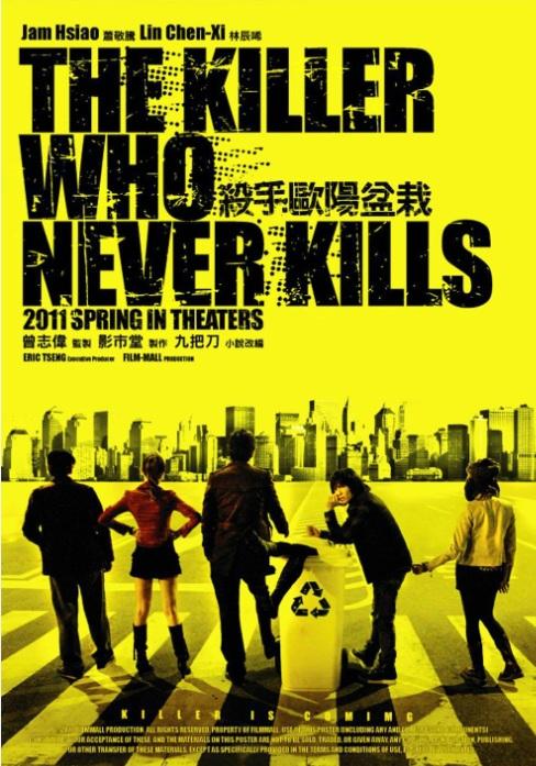 The Killer Who Never Kills Movie Poster, 2011