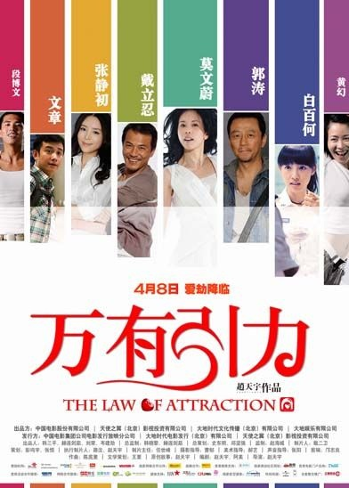 The Law of Attraction Movie Poster, 2011, Guo Tao