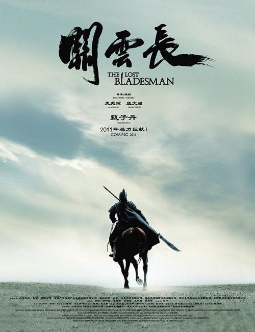The Lost Bladesman Movie Poster, 2011, Hong Kong Film