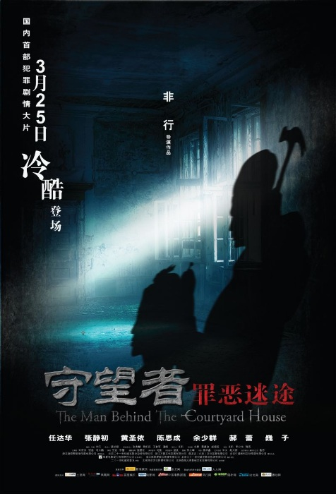 The Man Behind the Courtyard House Movie Poster, 2011