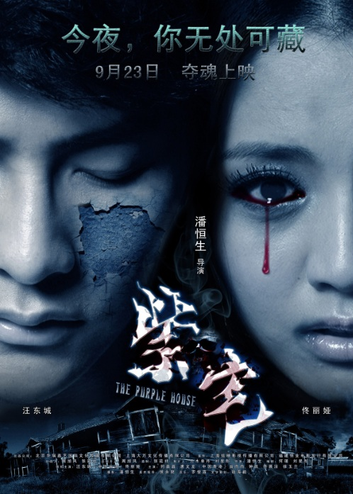 The Purple House Movie Poster, 2011