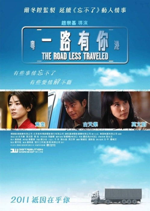 The Road Less Traveled Movie Poster, 2011