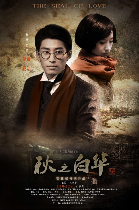The Seal of Love Movie Poster, 2011