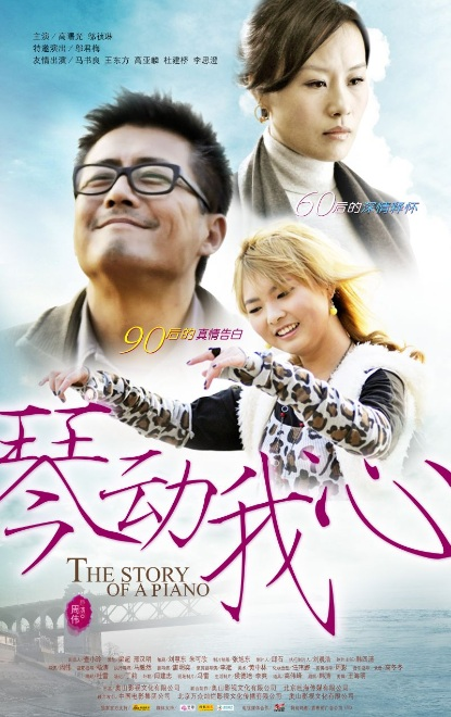 The Story of a Piano Movie Poster, 2011