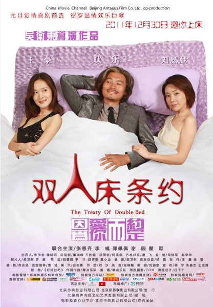 The Treaty of Double Bed Movie Poster, 2011
