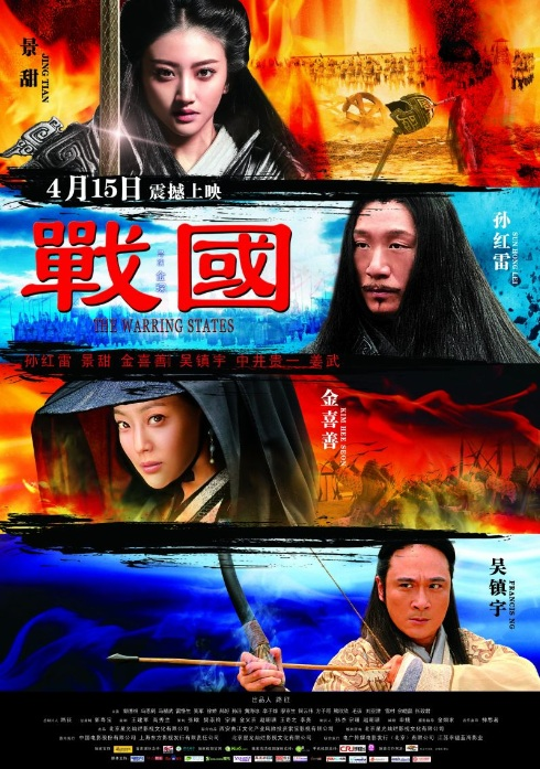 The Warring States Movie Poster, 2011, Chinese Film