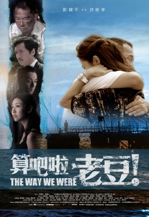 The Way We Were Movie Poster, 2011, Liu Kai-Chi