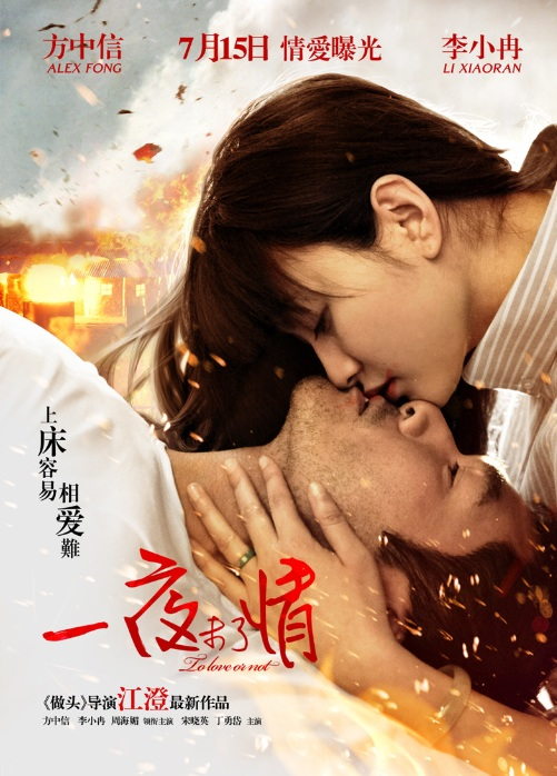 To Love or Not Movie Poster, 2011, Alex Fong Chung-Sun