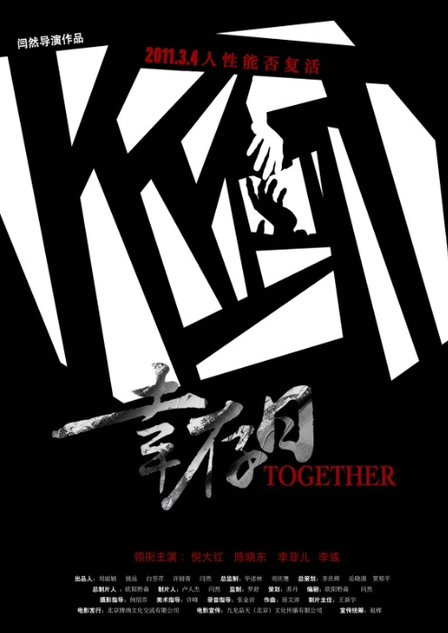 Together Movie Poster, 2011