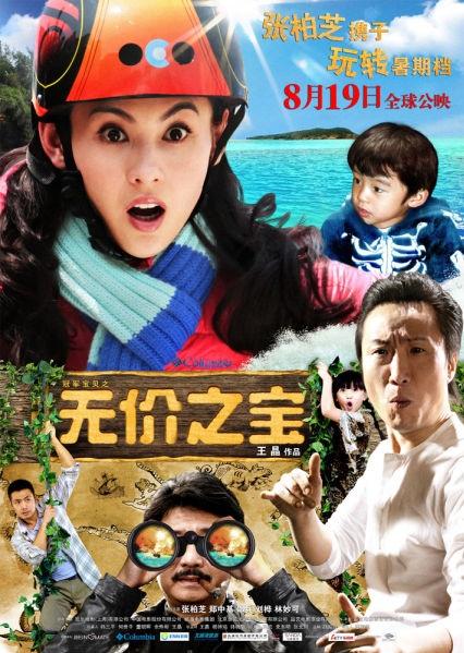 Treasure Hunt Movie Poster, 2011, Shao Bing