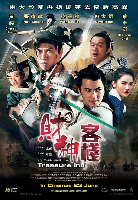 Treasure Inn Movie Poster, 2011