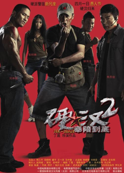 Underdog Knight 2 Movie Poster, 2011