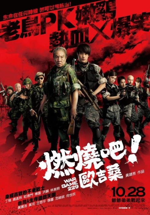 War Game 229 Movie Poster, 2011