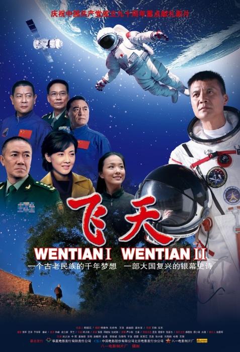 Wentian I Wentian II Poster, 2011