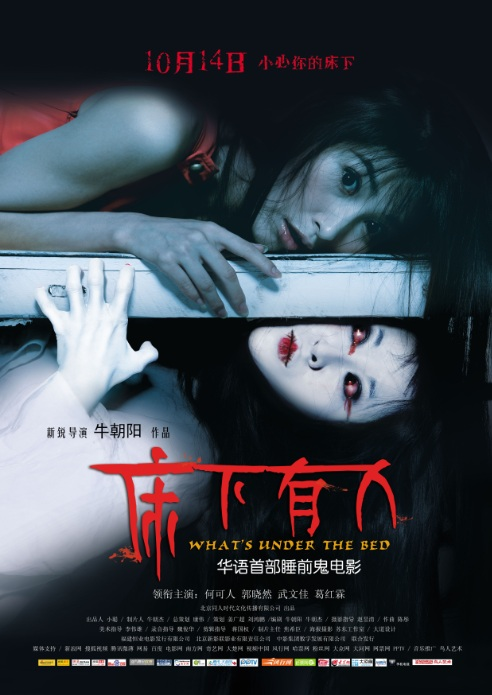 What's Under the Bed Movie Poster, 2011