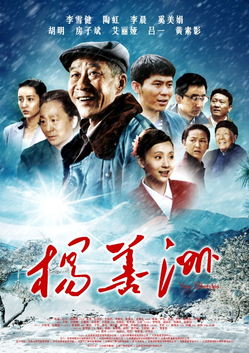 Yang Shanzhou Movie Poster, 2011