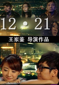 12.21 Movie Poster, 2012