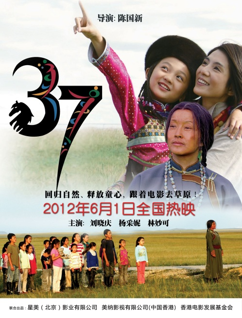 37 Movie Poster, 2012