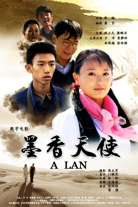 A Lan 墨香天使 Movie Poster, 2012