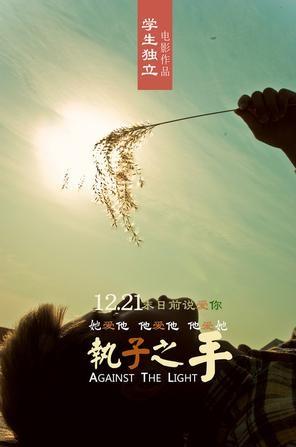 Against the Light 執子之手 Movie Poster, 2012
