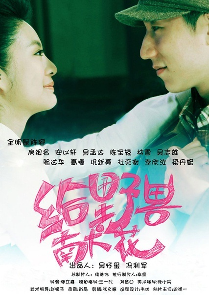 Chrysanthemum to the Beast 給野獸獻花 Movie Poster, 2012