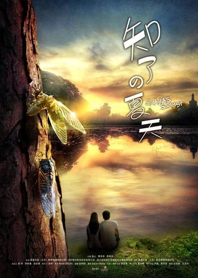 Cicadas Summer 原諒我,來不及愛你 Movie Poster, 2012