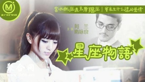 Constellation Story 星座物語 Movie Poster, 2012