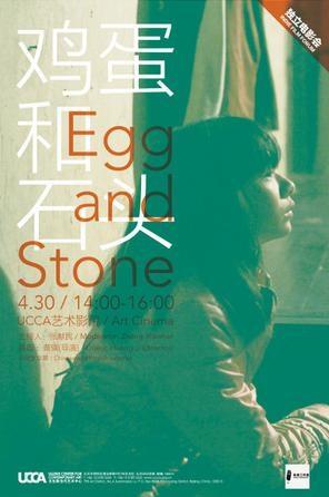 Egg and Stone 雞蛋和石頭 Movie Poster, 2012