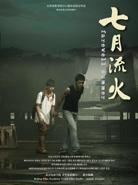 Farewell Summer 七月流火 Movie Poster, 2012