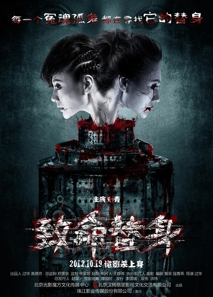 Ghost Double 致命替身 Movie Poster, 2012