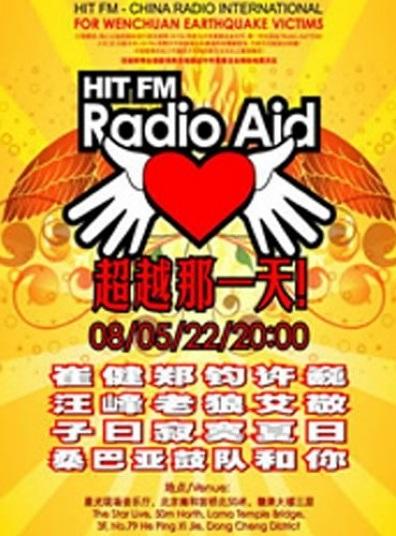 HIT FM Radio Aid 超越那一天 Movie Poster, 2012