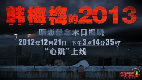 Han Meimei's 2013 韓梅梅的2013 Movie Poster, 2012