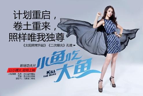 Kill the Boss 小魚吃大魚 Movie Poster, 2012