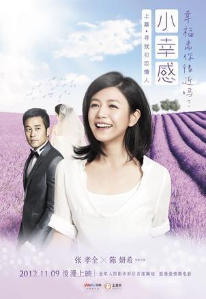 Lavender 小幸感 Movie Poster, 2012