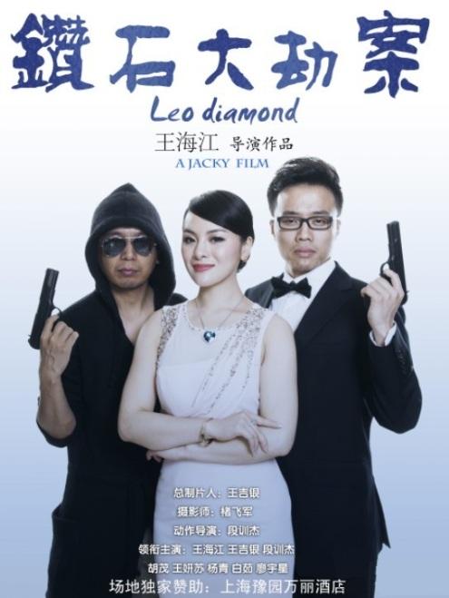 Leo Diamond 鑽石大劫案 Movie Poster, 2012