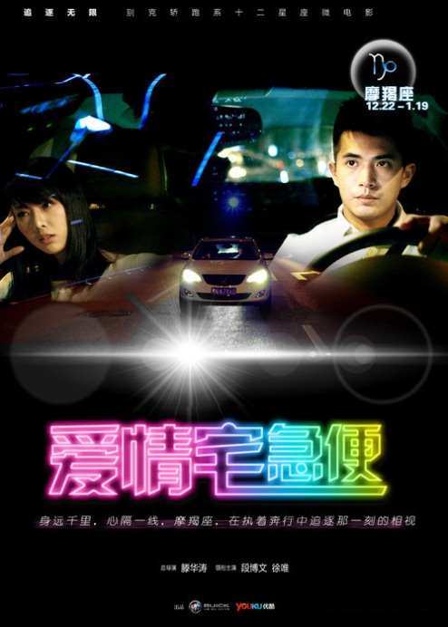 Love, Home Emergency 愛情宅急便 Movie Poster, 2012