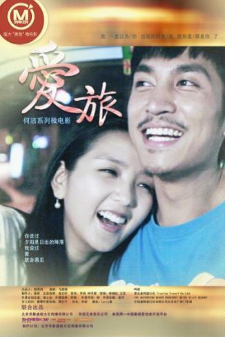 Love Travel 愛旅 Movie Poster, 2012