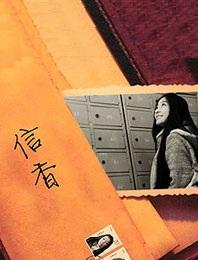 Mail Fragrance 信香 Movie Poster, 2012