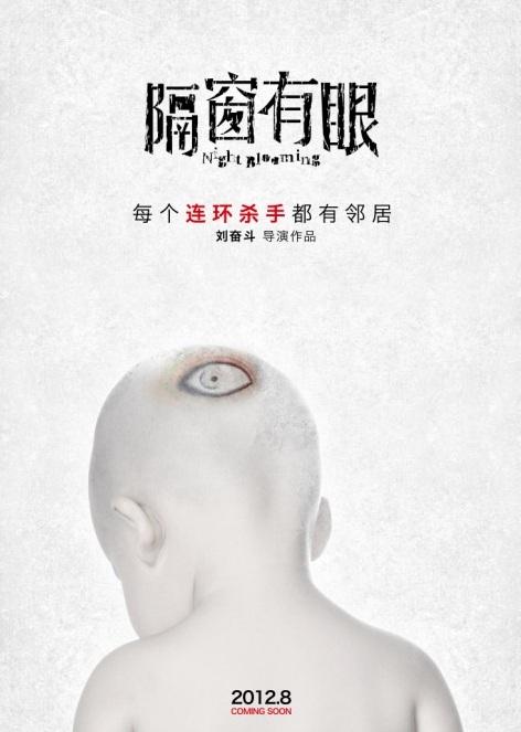 Night Blooming 隔窗有眼 Movie Poster, 2012